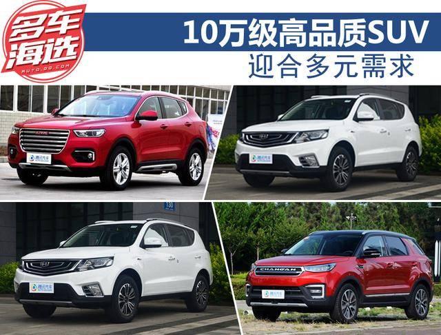 迎合多元需求 10万元级高品质自主SUV