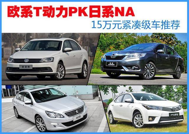 15万紧凑级车:欧系T动力PK日系NA