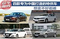 四款專為中國打造的特供車 想賣不好都難