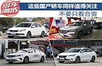 不要只看合資 這些國產轎車同樣值得關注