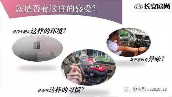 长安欧尚A800:为您和家人健康呼吸而生