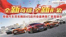 奇瑞汽车茂名腾跃4S店即将盛大开业