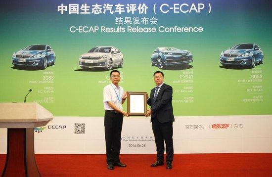 荣耀加冕于身 C4世嘉获C-ECAP白金牌大奖