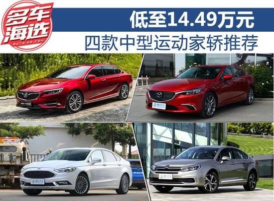 低至14.49万元 四款中型运动家轿推荐
