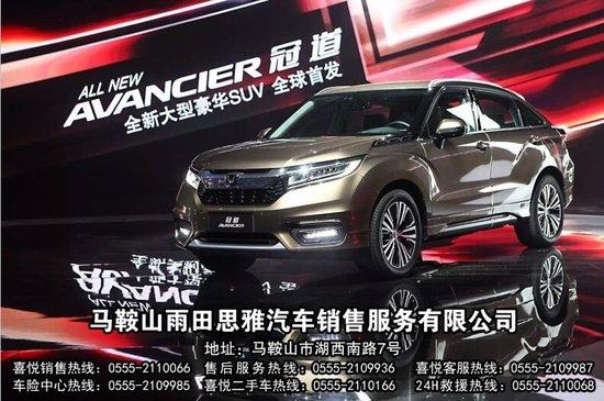 广本全新大型豪华SUV冠道重磅上市,26.98万元起