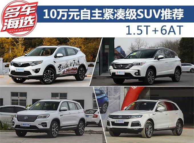 1.5T+6AT  10万元自主紧凑级SUV推荐