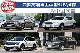 四款高端自主中型SUV推荐