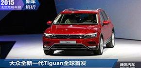 大众新一代Tiguan全球首发