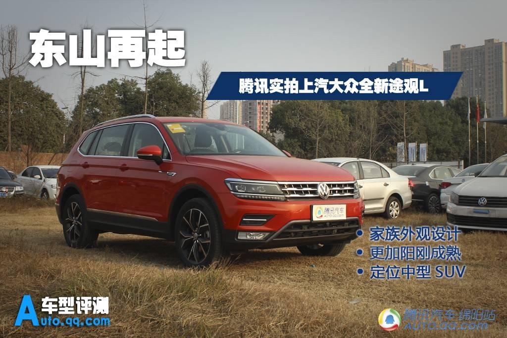 【新车评测】东山再起 实拍上汽大众全新途观L