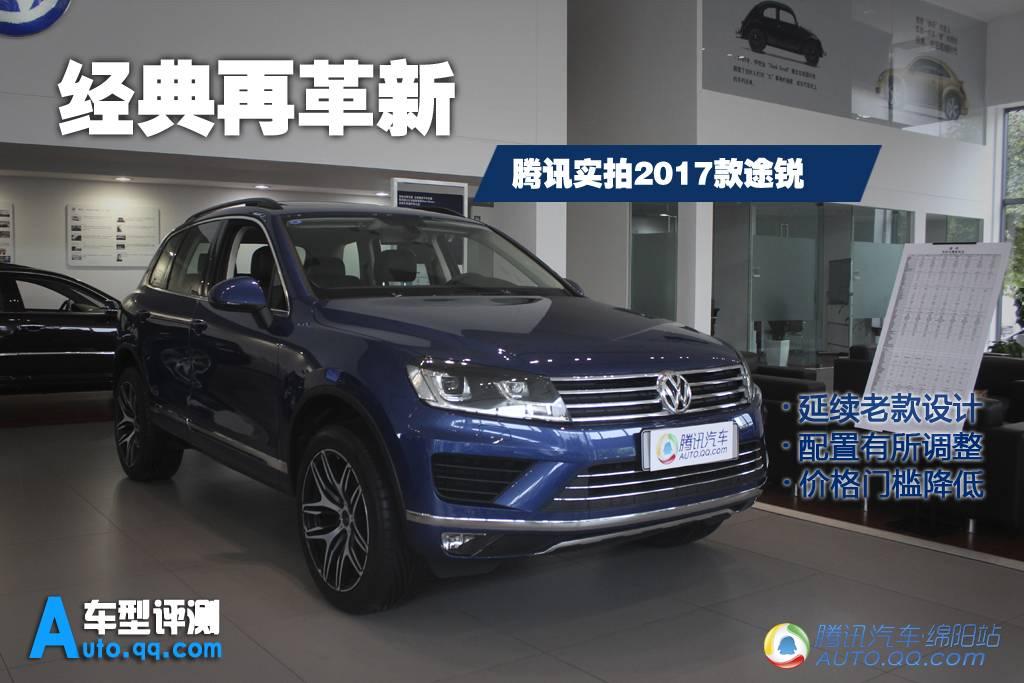 【新车评测】经典再革新 腾讯实拍2017款途锐