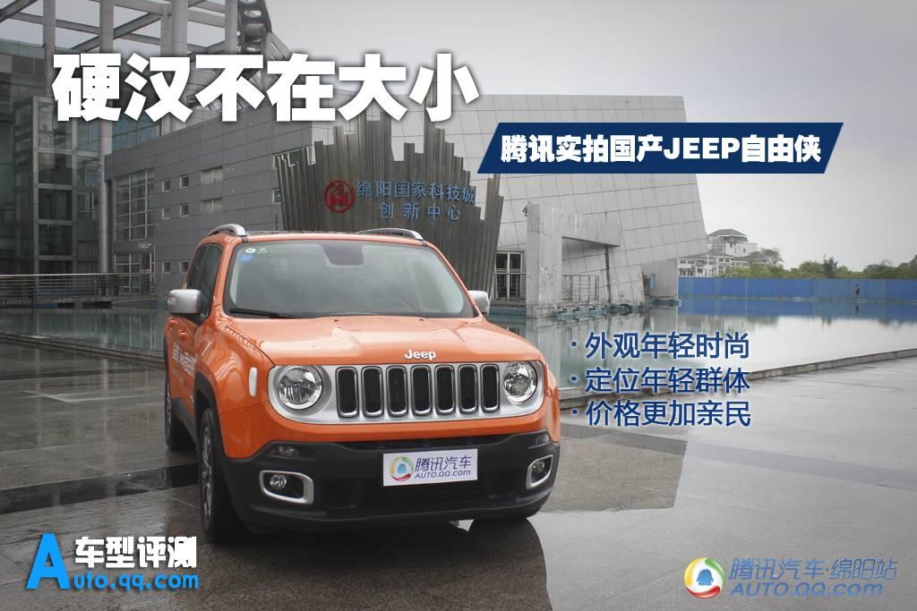 【新车评测】硬汉不在大小 腾讯实拍国产JEEP自由侠