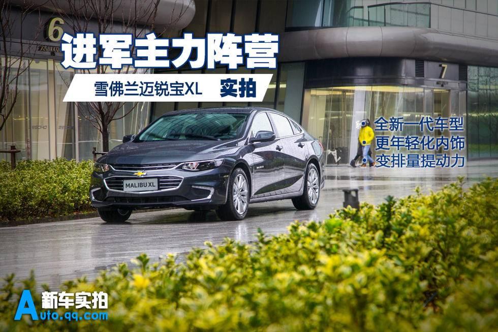 【新车实拍】迈锐宝XL实拍 进军主力阵营