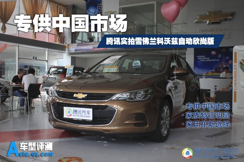 【新车评测】专供中国市场 实拍雪佛兰科沃兹