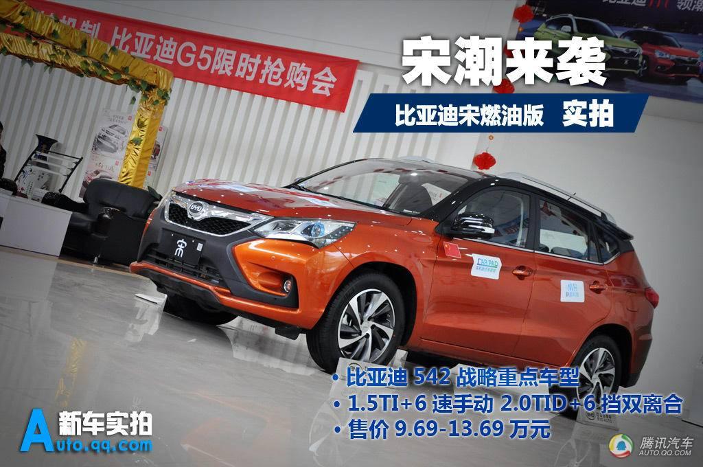 【新车实拍】比亚迪宋 引领时尚SUV新潮流