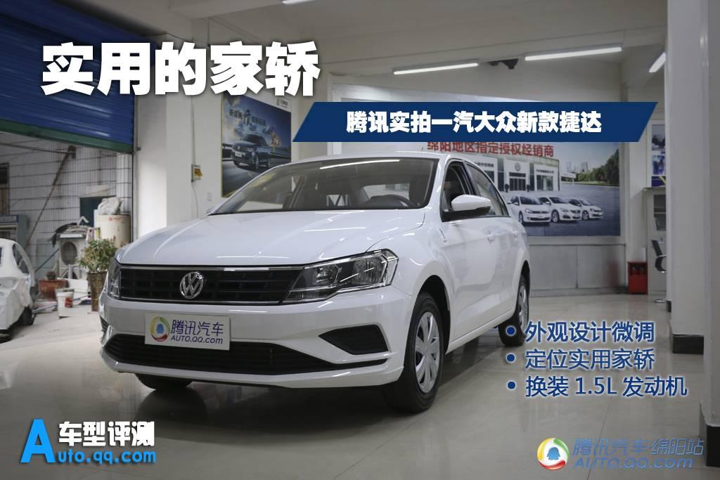 【新车评测】实用的家轿 腾讯实拍新款捷达