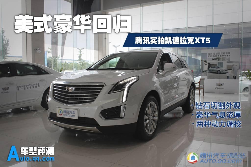 【新车评测】美式豪华回归 实拍凯迪拉克XT5