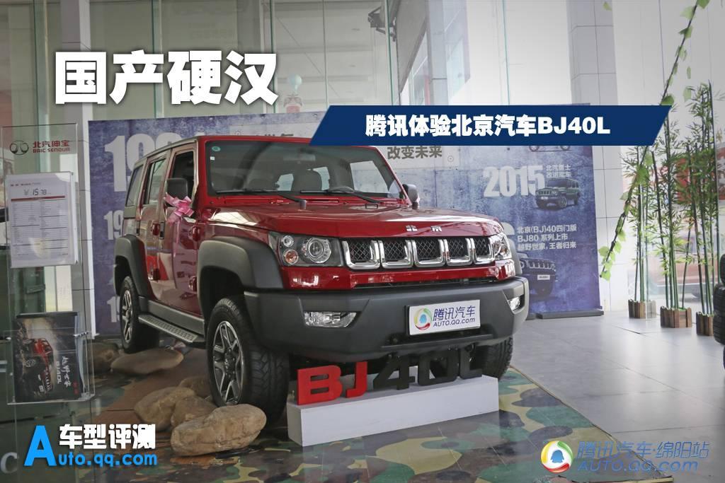【新车评测】国产硬汉 腾讯体验北京汽车BJ40L