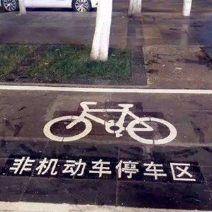 绵阳城区共享单车应该停哪里?有答案啦!