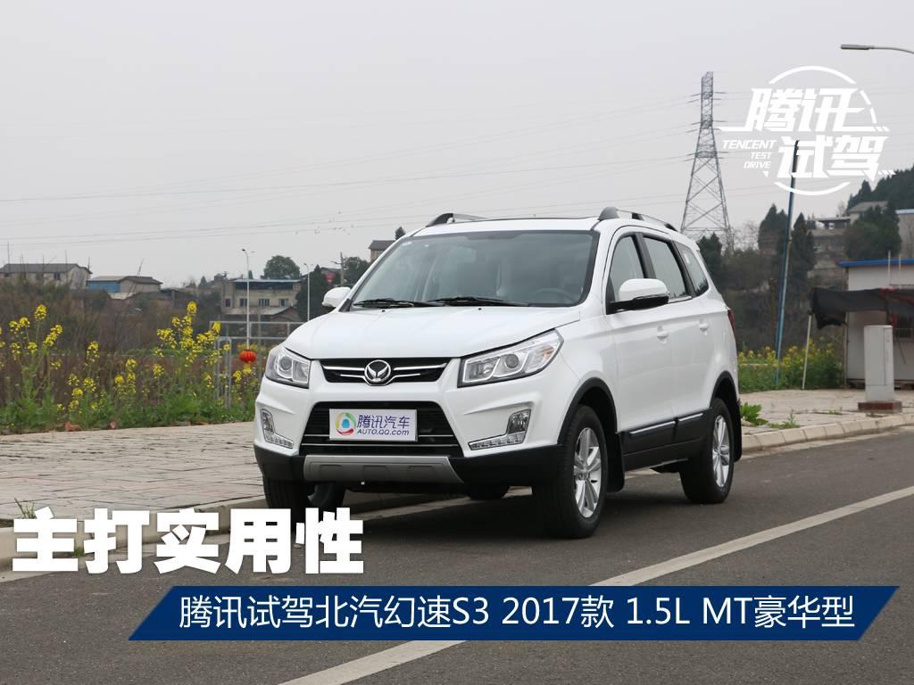 【新车评测】主打实用性 试驾北汽幻速S3