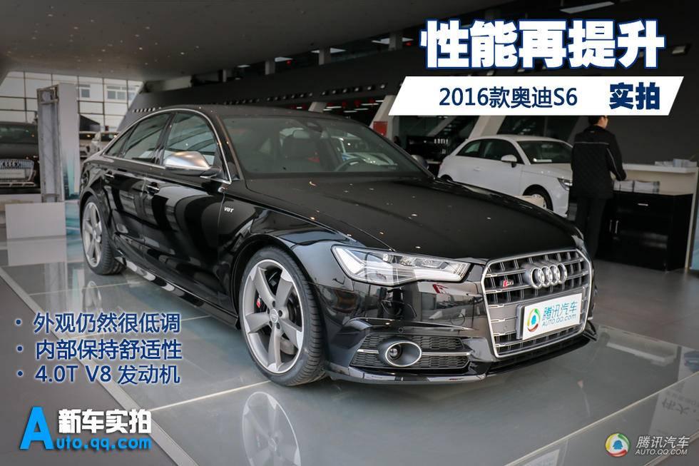 【新车实拍】2016款奥迪S6实拍 性能再提升