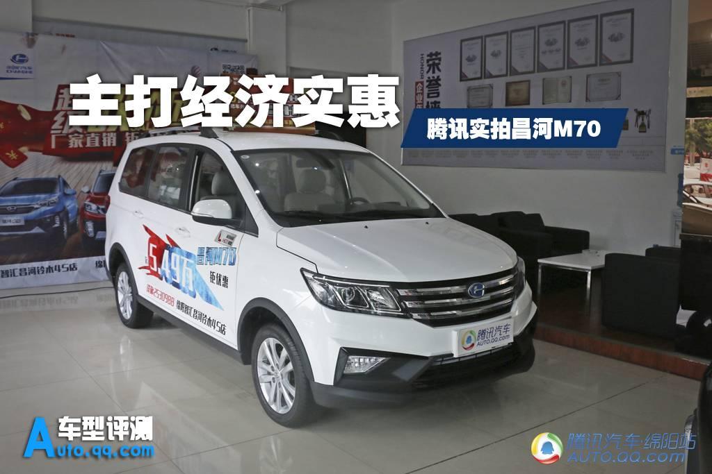 【新车评测】主打经济实惠 腾讯实拍昌河M70