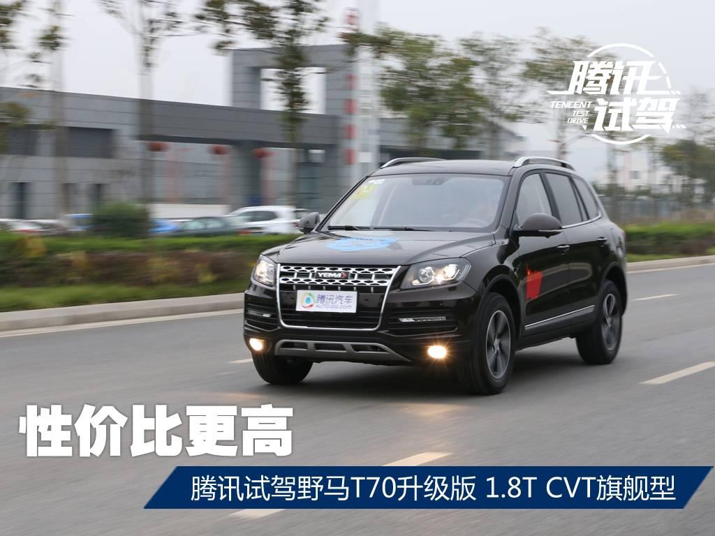 【新车评测】性价比更高 试驾野马T70升级版
