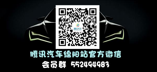 扫描关注腾讯汽车绵阳站官方微信