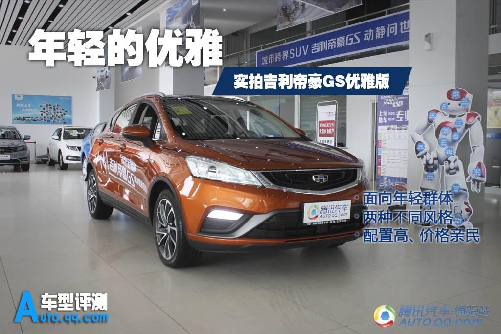 【新车评测】年轻的优雅 实拍帝豪GS优雅版