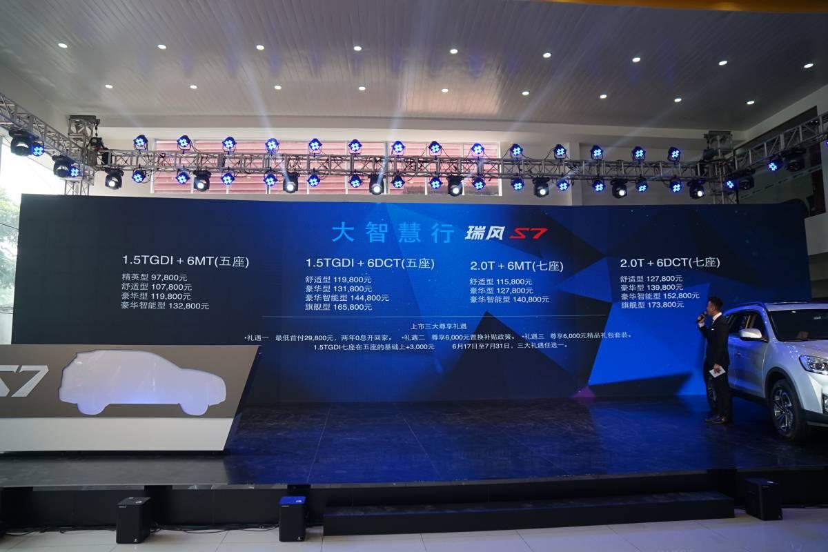 十店齐开力挺上市 江淮瑞风S7登陆四川市场