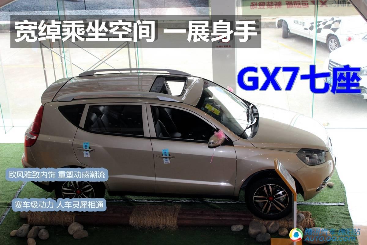 【新车实拍】西物吉利GX7七座大空间一展身手