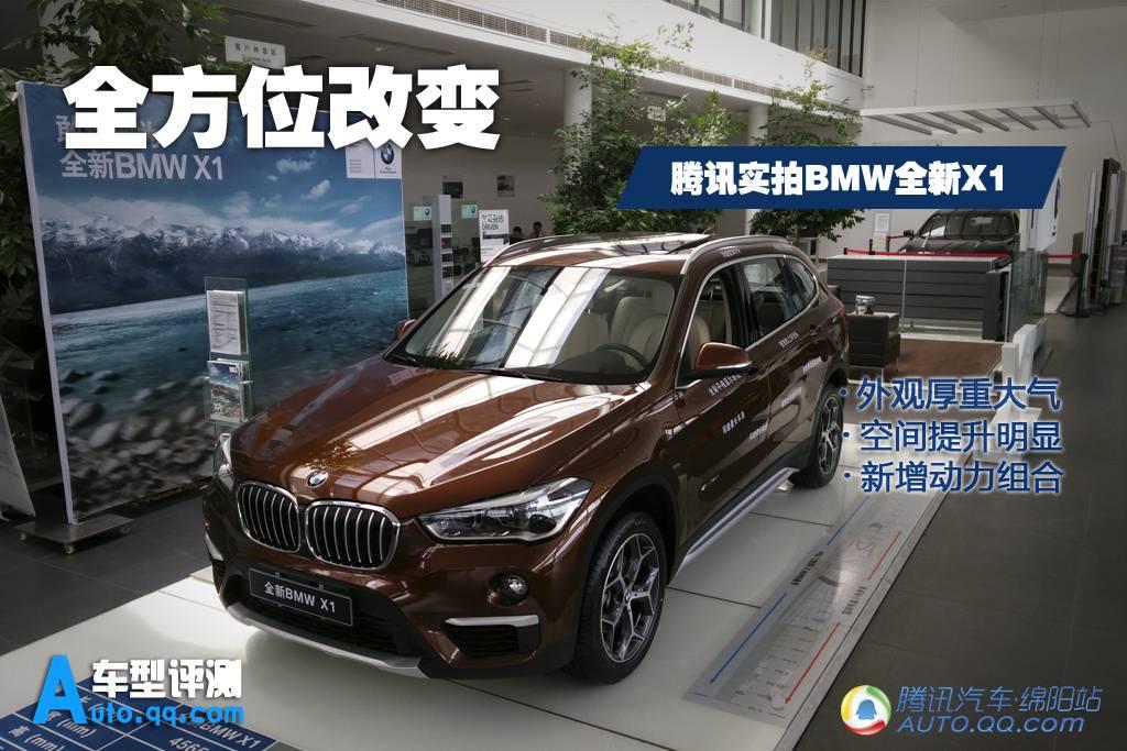 【新车评测】全方位改变 腾讯实拍BMW全新X1