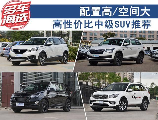 配置高/空间大 高性价比中级SUV推荐