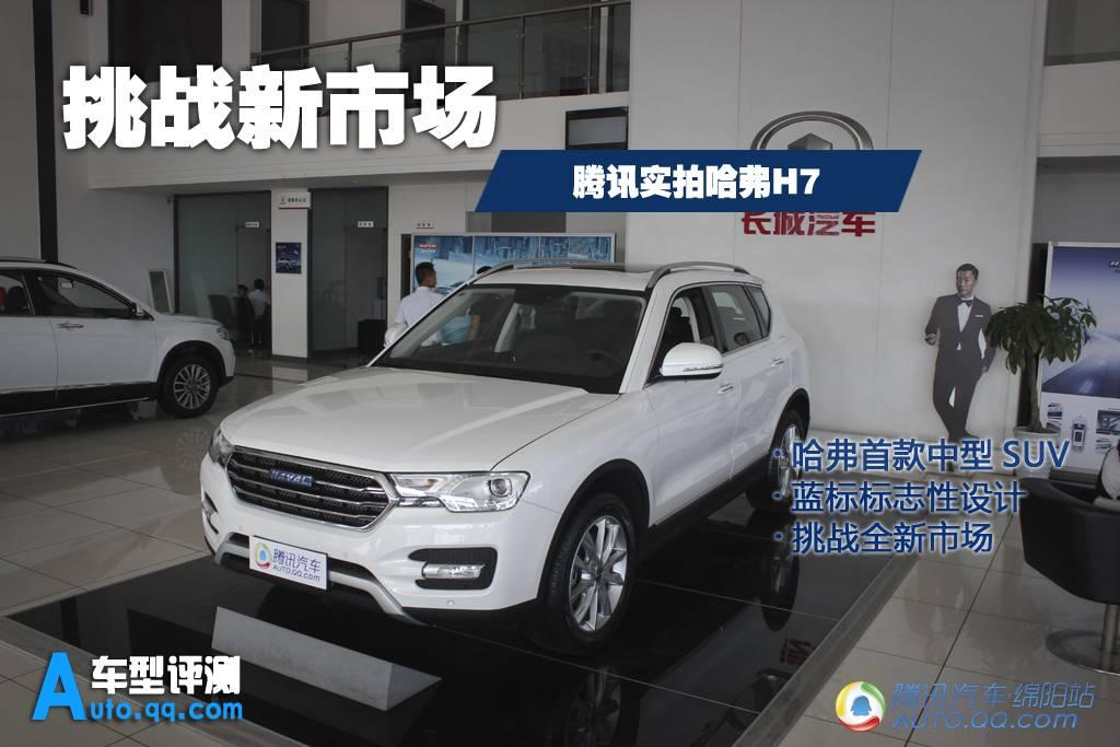 【新车测评】挑战新市场 腾讯实拍哈弗H7