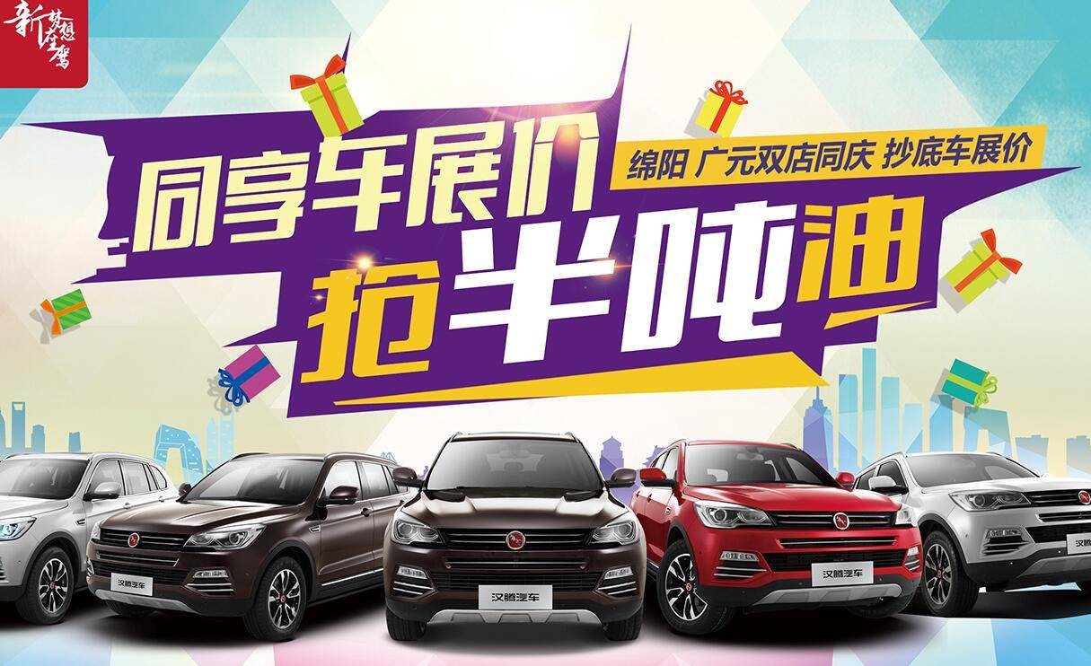 购汉腾X7抢半吨汽油 享受0首付提车