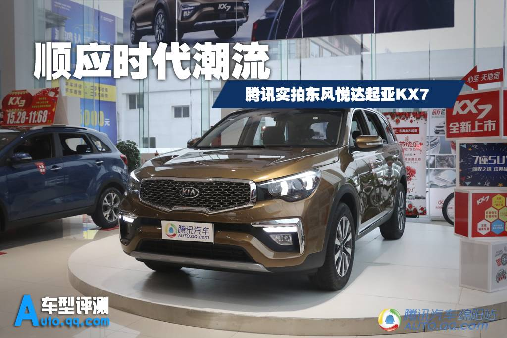【新车评测】顺应时代潮流 腾讯实拍起亚KX7
