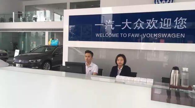 重大新闻: 园艺山三阳路易一汽大众开业啦