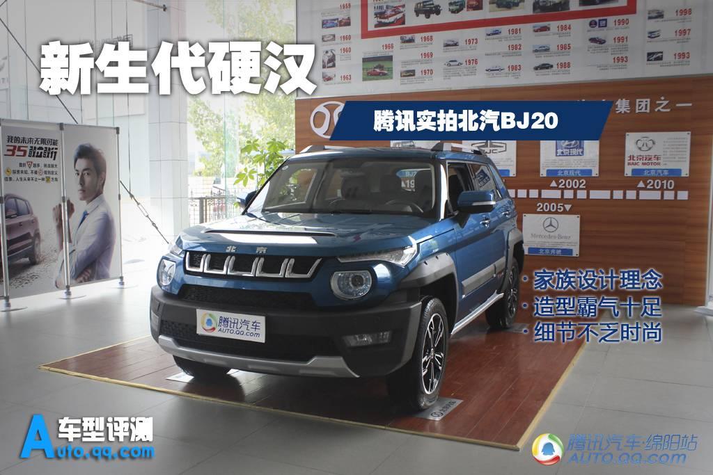 【新车评测】新生代硬汉 腾讯实拍北汽BJ20