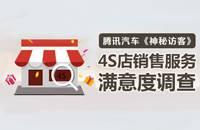 绵阳4s店暗访记录(四)汉腾汽车4S店