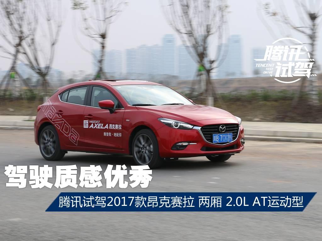 【新车评测】驾驶质感优秀 试驾新款昂克赛拉