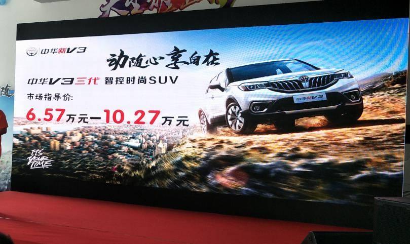 6万元级最好SUV 中华V3三代绵阳区域夺目上市