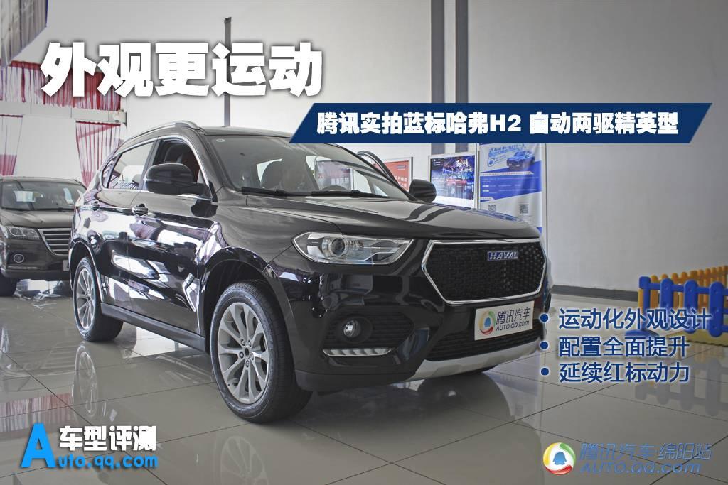 【新车评测】外观更运动 腾讯实拍蓝标哈弗H2