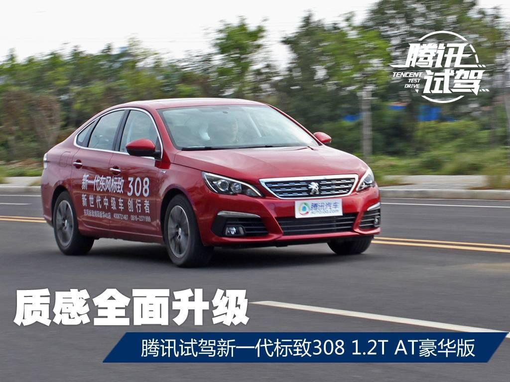 【新车评测】质感全面升级 试驾新一代标致308