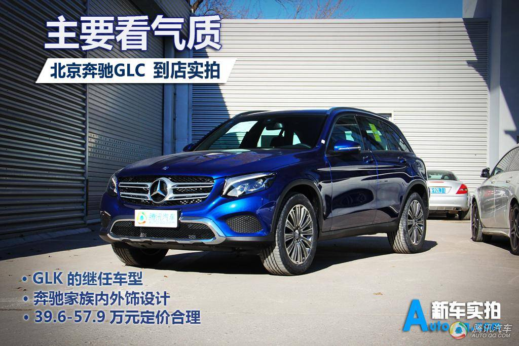 【新车实拍】北京奔驰GLC实拍 主要看气质