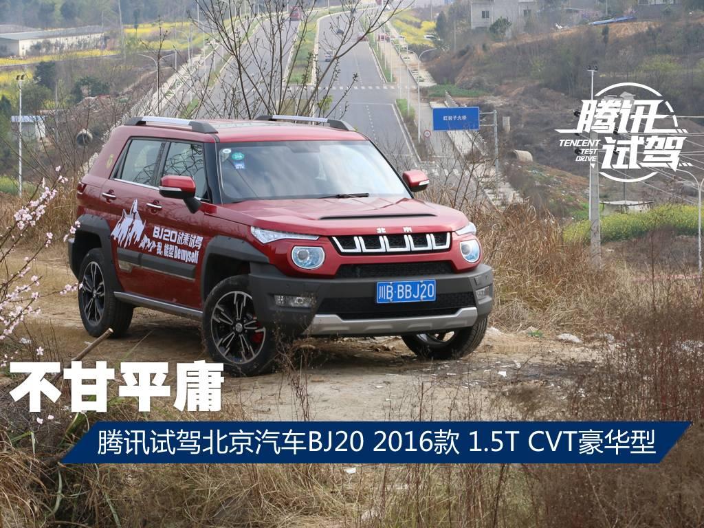 【新车评测】不甘平庸 腾讯试驾北京汽车BJ20