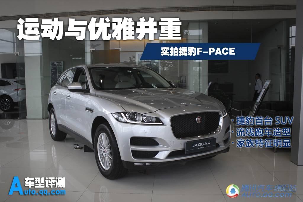 【新车评测】运动与优雅并重 实拍捷豹F-PACE