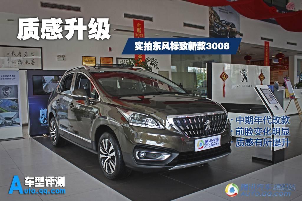 【新车评测】质感升级 实拍东风标致新款3008