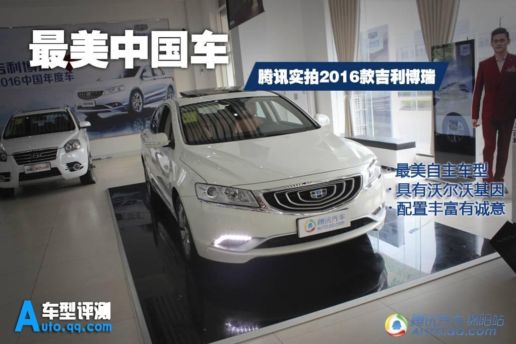 【新车评测】最美中国车 腾讯实拍2016款博瑞