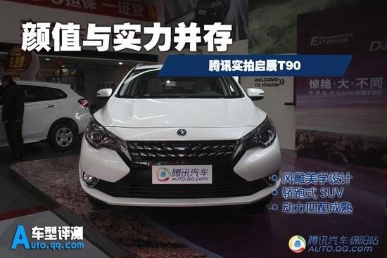 【新车评测】颜值与实力并存 腾讯实拍启辰T90