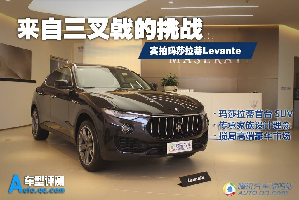 【新车评测】三叉戟的挑战 玛莎拉蒂Levante