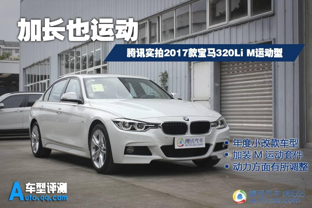 【新车评测】绵阳中达宝马2017款3系到店实拍
